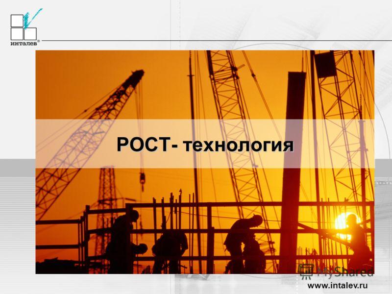 www.intalev.ru РОСТ- технология