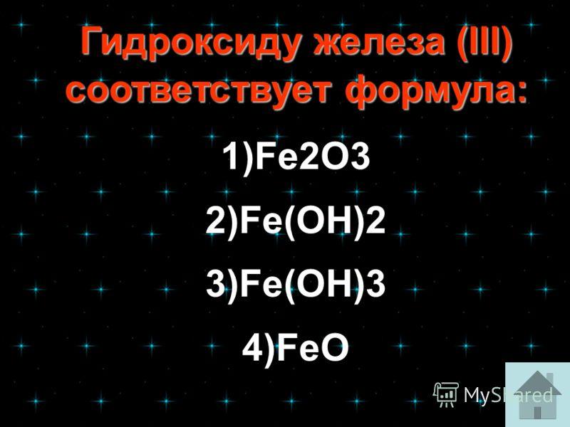 Гидроксиду железа (III) соответствует формула: Гидроксиду железа (III) соответствует формула: 1)Fe2O3 2)Fe(OH)2 3)Fe(OH)3 4)FeO