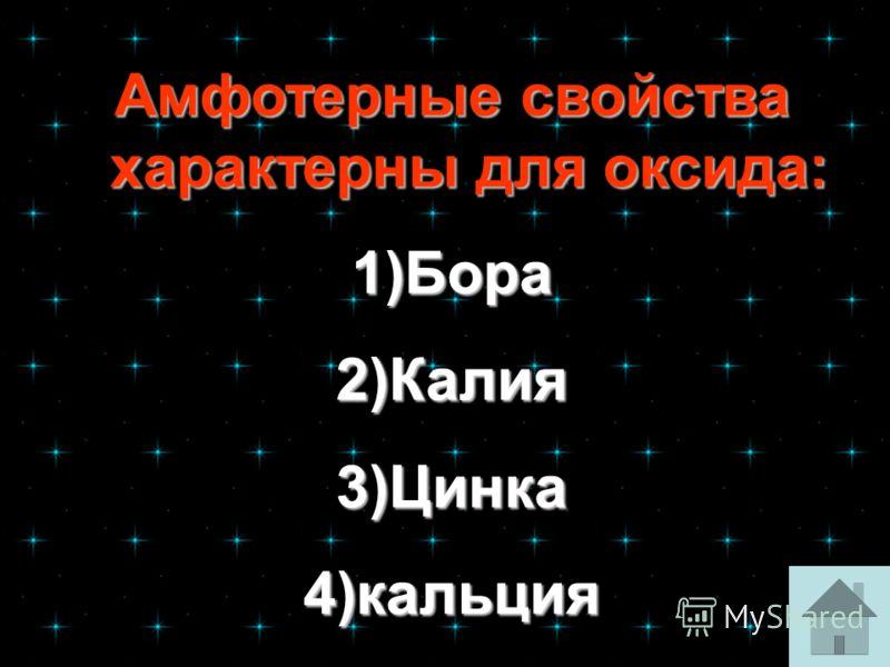 Амфотерные свойства характерны для оксида: Амфотерные свойства характерны для оксида: 1)Бора Бора 2)Калия Калия 3)Цинка Цинка 4)кальция кальция
