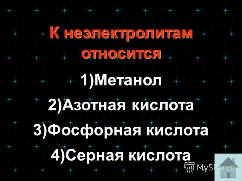 К неэлектролитам относится К неэлектролитам относится 1)Метанол 2)Азотная кислота 3)Фосфорная кислота 4)Серная кислота