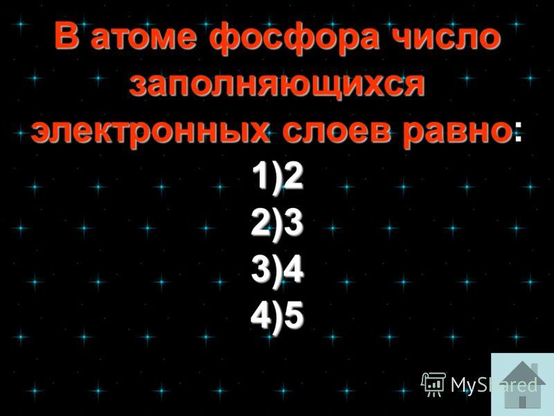 В атоме фосфора число заполняющихся электронных слоев равно В атоме фосфора число заполняющихся электронных слоев равно: 1)2 2)3 3)4 4)5