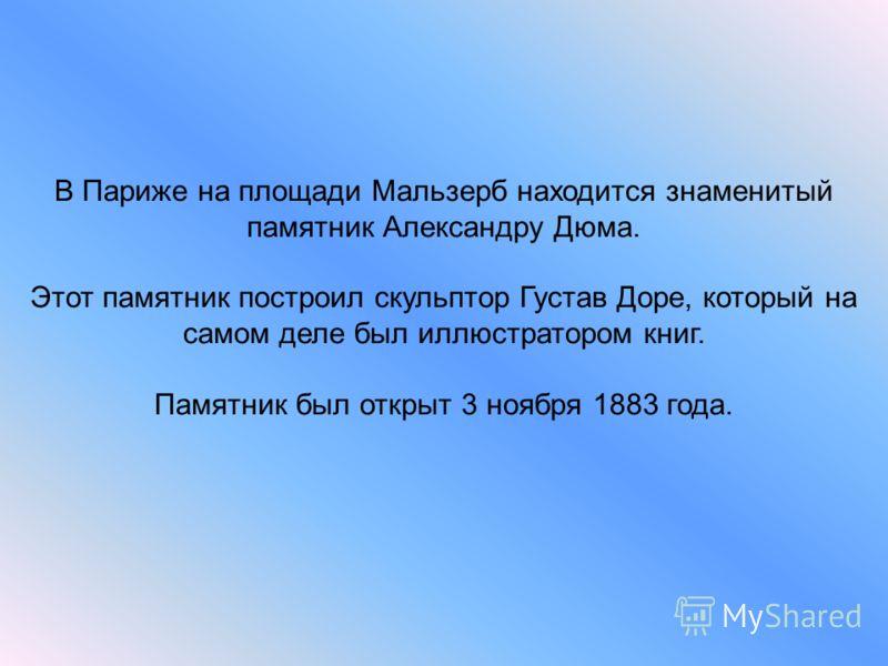 Кому же памятник? Александру Дюма… или литературному герою…