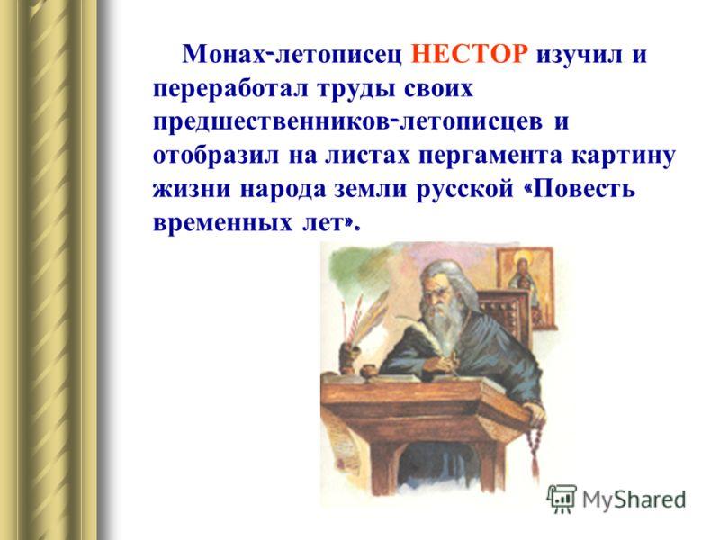 В основном древние рукописные книги были религиозного содержания: Библия, Евангелие, жития святых, Книга пророков, Апостол, Псалтырь, часослов (молитвы на каждый день). Но монахи- переписчики переписывали не только богослужебные книги, они вели летоп