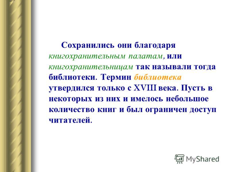 Немного дошло до нас старинных рукописных и печатных книг. Одни были во время войны истреблены, другие – сгорели, третьи – похищены. Больше всего сохранилось книг в монастырях северных земель, которые уцелели во время монголо - татарского нашествия.