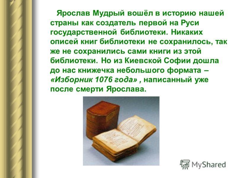 Сохранились они благодаря книгохранительным палатам, или книгохранительницам так называли тогда библиотеки. Термин библиотека утвердился только с XVIII века. Пусть в некоторых из них и имелось небольшое количество книг и был ограничен доступ читателе