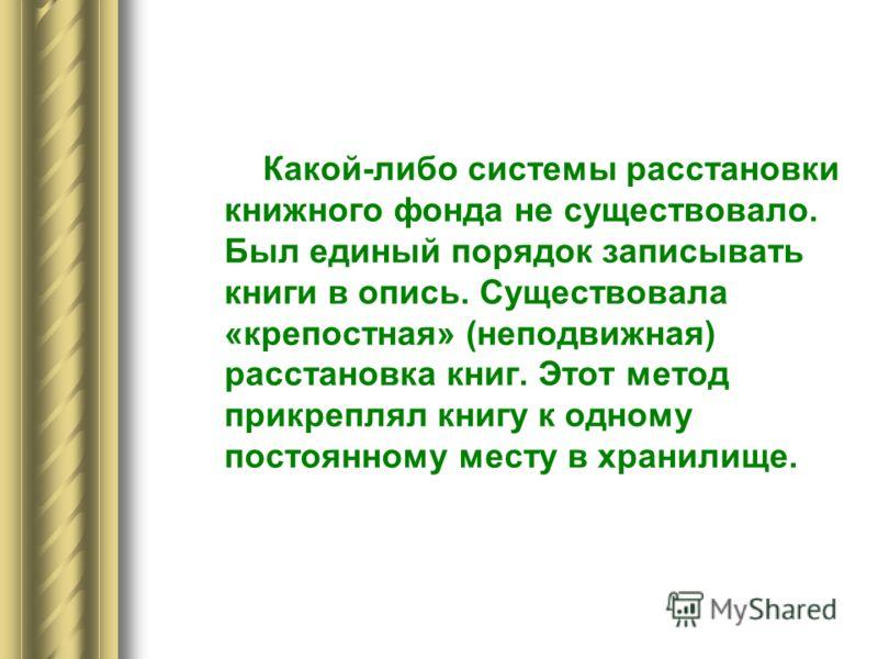 В это же время было положено начало библиотеки при Софийском соборе в Великом Новгороде. На долю Новгорода приходится больше половины уцелевших до нашего времени древнерусских книг XI – XIV веков. Специального оборудования для хранения книг не было.