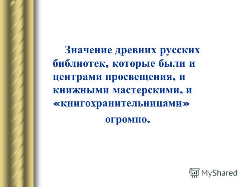 В библиотеку Новгородской Софии приезжали монахи из отдаленных русских монастырей и переписывали здесь книги.