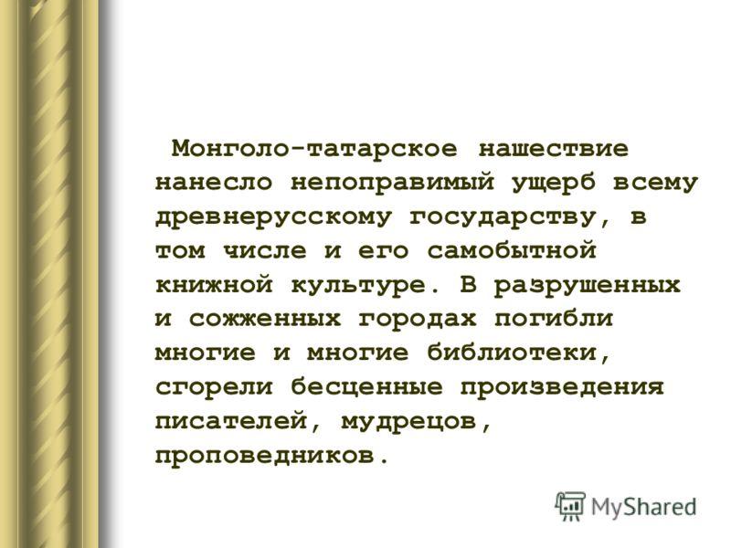 Значение древних русских библиотек, которые были и центрами просвещения, и книжными мастерскими, и « книгохранительницами » огромно.