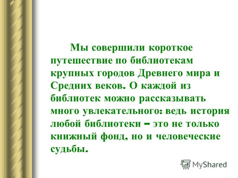 Монголо-татарское нашествие нанесло непоправимый ущерб всему древнерусскому государству, в том числе и его самобытной книжной культуре. В разрушенных и сожженных городах погибли многие и многие библиотеки, сгорели бесценные произведения писателей, му