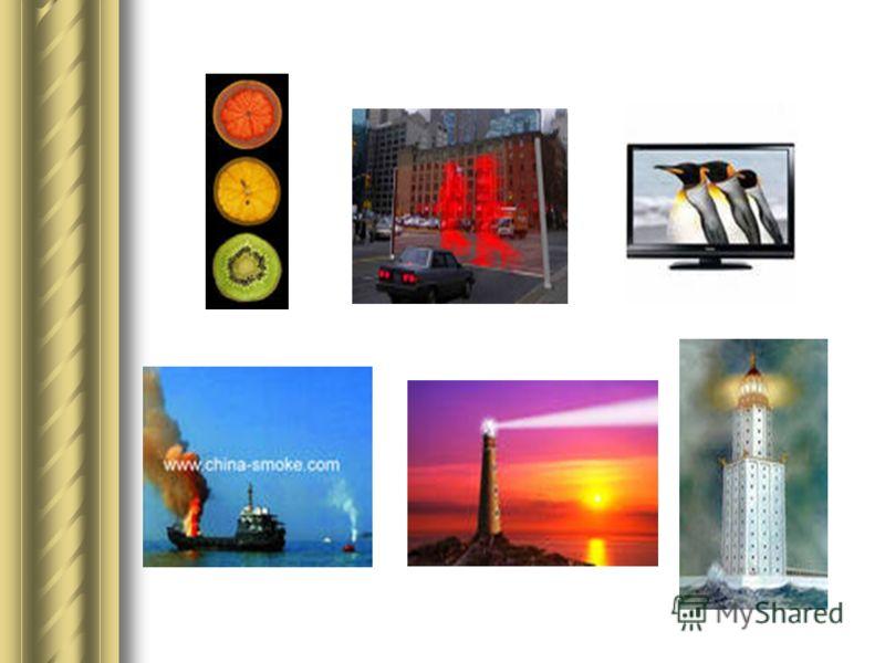 Приведи примеры использования в нашей жизни цветовых и звуковых сигналов.