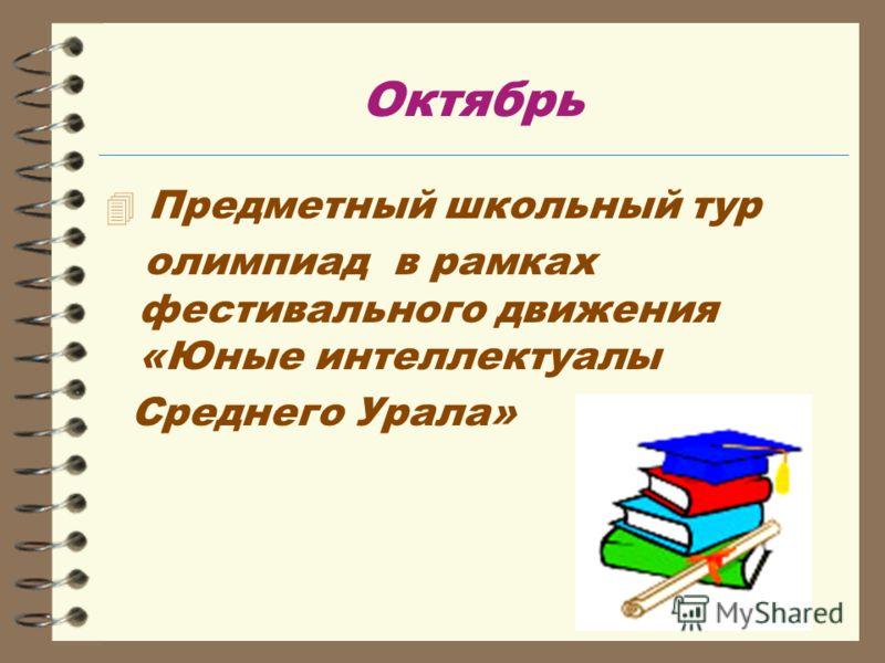 Октябрь Предметный школьный тур олимпиад в рамках фестивального движения «Юные интеллектуалы Среднего Урала»