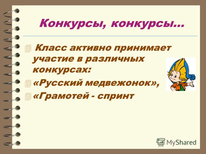 Конкурсы, конкурсы… Класс активно принимает участие в различных конкурсах: 4 «Русский медвежонок», 4 «Грамотей - спринт