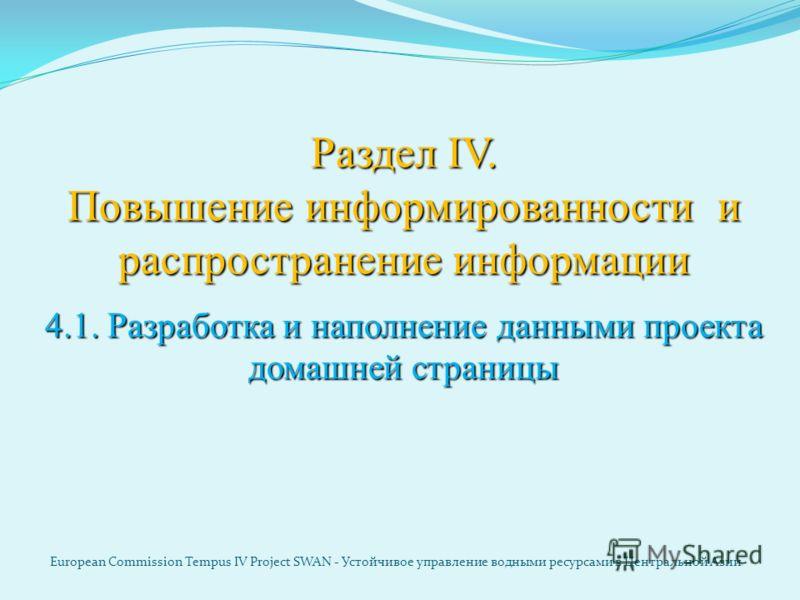 Раздел IV. Повышение информированности и распространение информации 4.1. Разработка и наполнение данными проекта домашней страницы European Commission Tempus IV Project SWAN - Устойчивое управление водными ресурсами в Центральной Азии