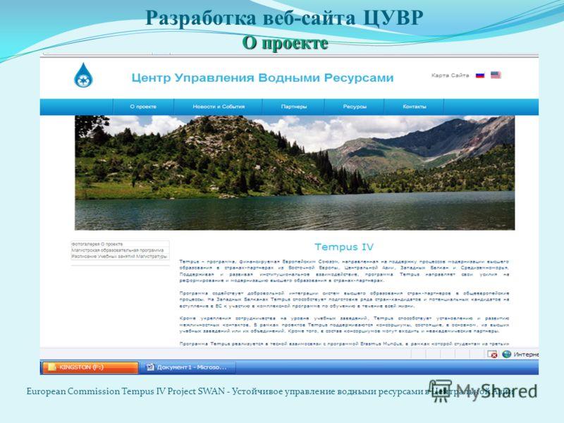 О проекте Разработка веб-сайта ЦУВР О проекте European Commission Tempus IV Project SWAN - Устойчивое управление водными ресурсами в Центральной Азии