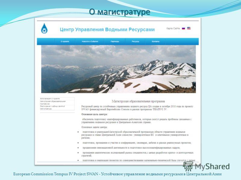 О магистратуре European Commission Tempus IV Project SWAN - Устойчивое управление водными ресурсами в Центральной Азии