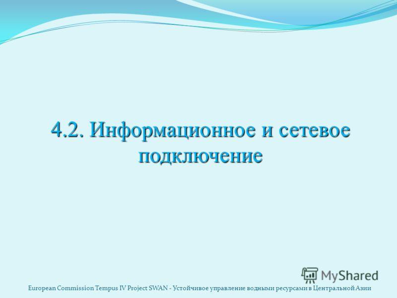 4.2. Информационное и сетевое подключение European Commission Tempus IV Project SWAN - Устойчивое управление водными ресурсами в Центральной Азии