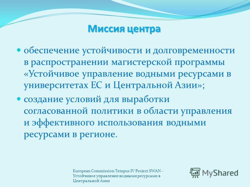 обеспечение устойчивости и долговременности в распространении магистерской программы «Устойчивое управление водными ресурсами в университетах ЕС и Центральной Азии»; создание условий для выработки согласованной политики в области управления и эффекти