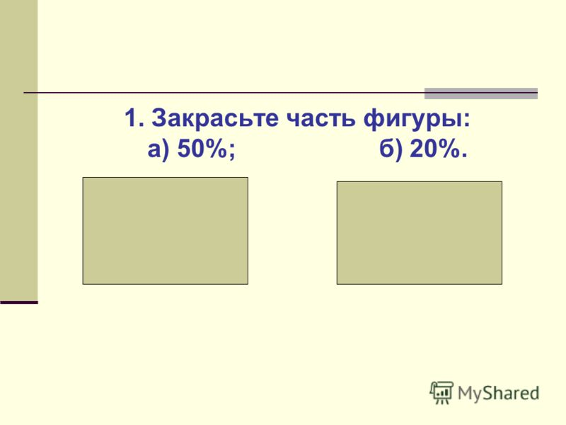 1. Закрасьте часть фигуры: а) 50%; б) 20%.
