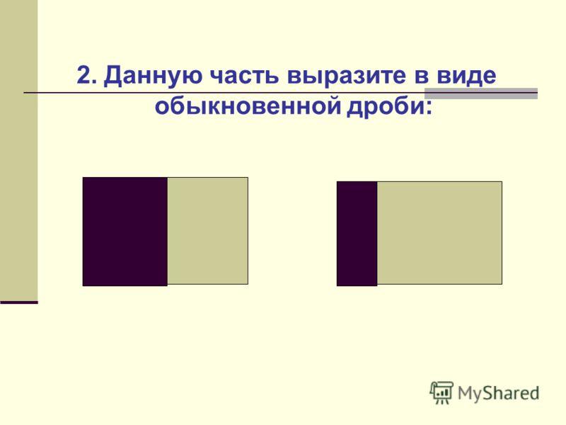 2. Данную часть выразите в виде обыкновенной дроби: 1515 1212