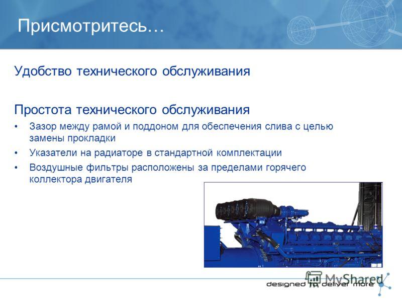 Присмотритесь… Удобство технического обслуживания Простота технического обслуживания Зазор между рамой и поддоном для обеспечения слива с целью замены прокладки Указатели на радиаторе в стандартной комплектации Воздушные фильтры расположены за предел