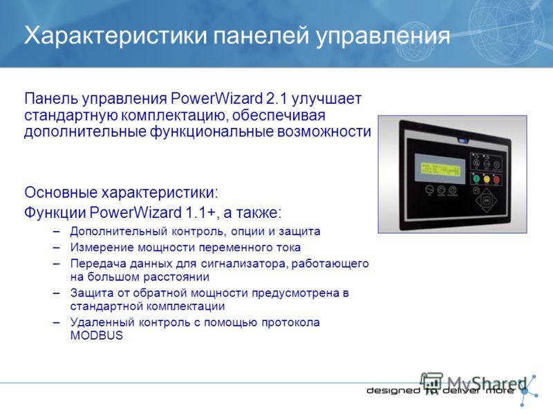 Характеристики панелей управления Панель управления PowerWizard 2.1 улучшает стандартную комплектацию, обеспечивая дополнительные функциональные возможности Основные характеристики: Функции PowerWizard 1.1+, а также: –Дополнительный контроль, опции и