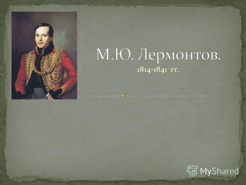 1814-1841 гг.