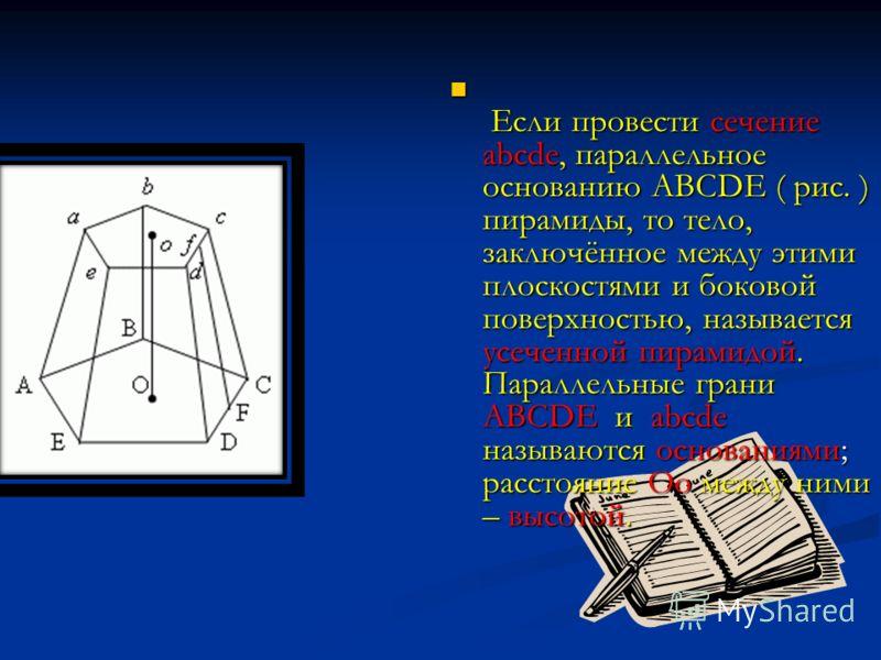 Доказательство. Если сторона основания a, число сторон n, то боковая поверхность пирамиды равна: Если сторона основания a, число сторон n, то боковая поверхность пирамиды равна: где l - апофема, а p - периметр основания пирамиды.Теорема доказана. где