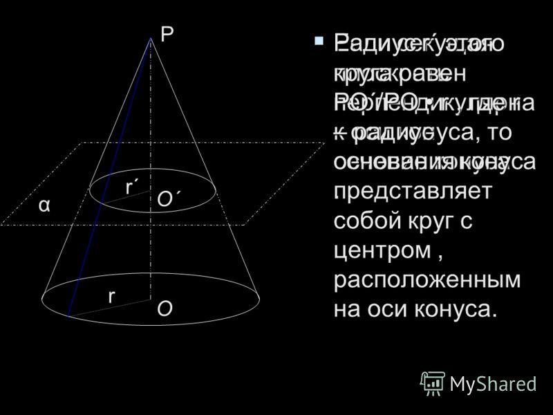 Если секущая плоскость перпендикулярна к оси конуса, то сечение конуса представляет собой круг с центром, расположенным на оси конуса. Если секущая плоскость перпендикулярна к оси конуса, то сечение конуса представляет собой круг с центром, расположе
