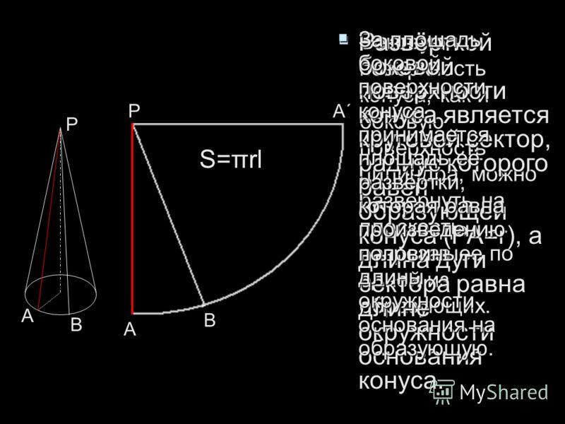 Боковую поверхность конуса, как и боковую поверхность цилиндра, можно развернуть на плоскость, разрезав ее по одной из образующих. Боковую поверхность конуса, как и боковую поверхность цилиндра, можно развернуть на плоскость, разрезав ее по одной из