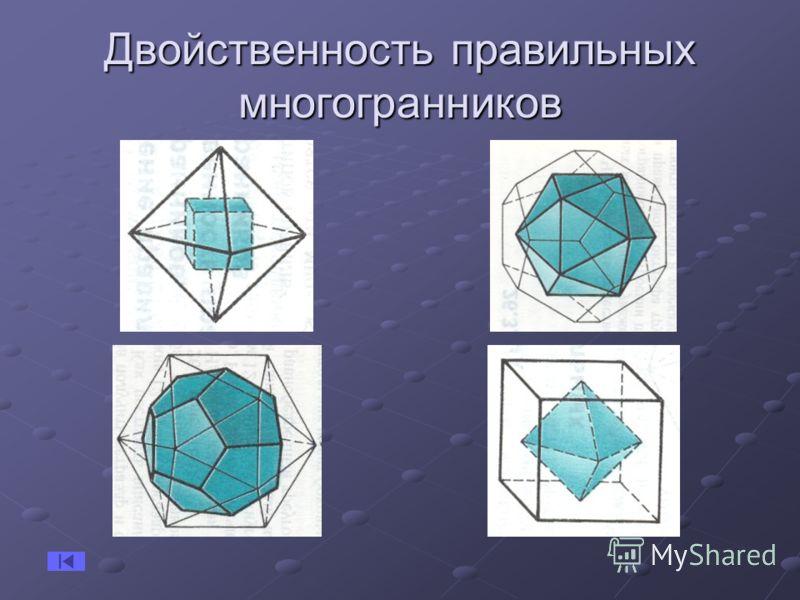 Двойственность правильных многогранников