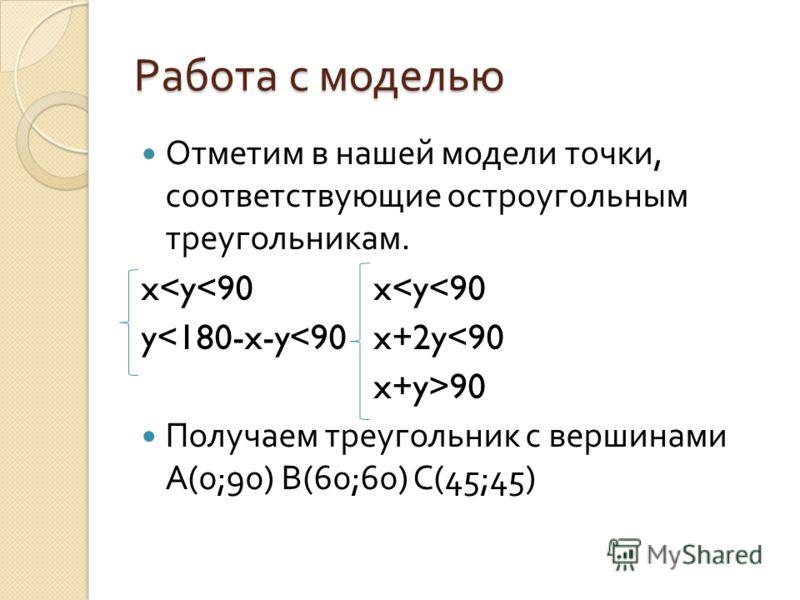 Работа с моделью Отметим в нашей модели точки, соответствующие остроугольным треугольникам.x