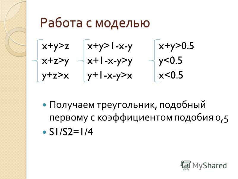 Работа с моделью x+y>zx+y>1-x-yx+y>0.5 x+z>yx+1-x-y>yyxy+1-x-y>xx