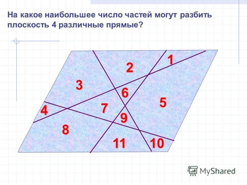 На какое наибольшее число частей могут разбить плоскость 4 различные прямые? 1 2 3 4 5 6 7 8 1011 9