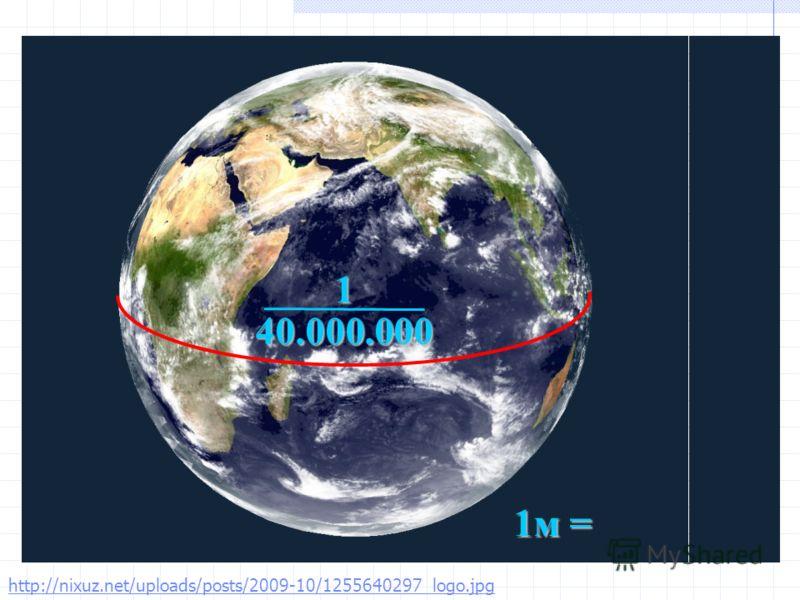 http://nixuz.net/uploads/posts/2009-10/1255640297_logo.jpg 40.000.000 1 1м =