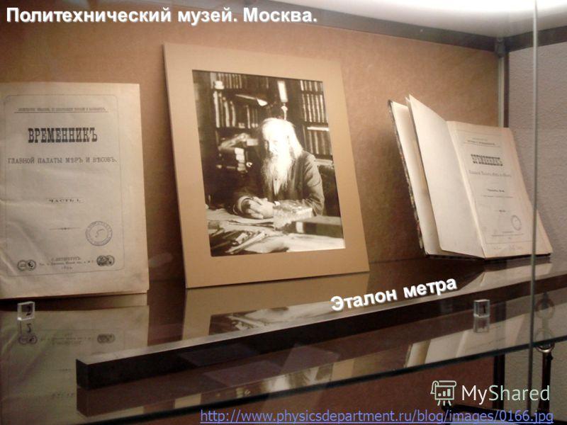 Политехнический музей. Москва. http://www.physicsdepartment.ru/blog/images/0166.jpg Эталон метра