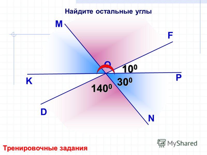 M N K P O 30 0 140 0 Тренировочные задания F D 10 0 Найдите остальные углы