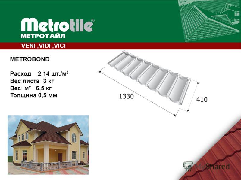 METROBOND Расход 2,14 шт./м² Вес листа 3 кг Вес м² 6,5 кг Толщина 0,5 мм VENI,VIDI,VICI