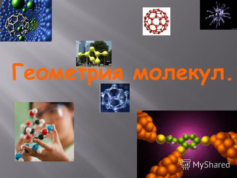 Геометрия молекул.