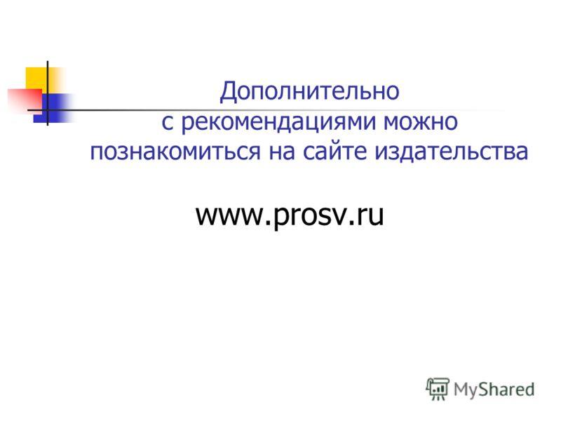 Дополнительно с рекомендациями можно познакомиться на сайте издательства www.prosv.ru