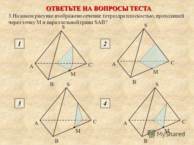 2.На каком рисунке изображено сечение пирамиды плоскостью, проходящей через диагональ основания BD параллельно ребру SA? B A C D S B A C D S B A C D S B A C D S ОТВЕТЬТЕ НА ВОПРОСЫ ТЕСТА 1 3 2 4 ОО О О М М ММ