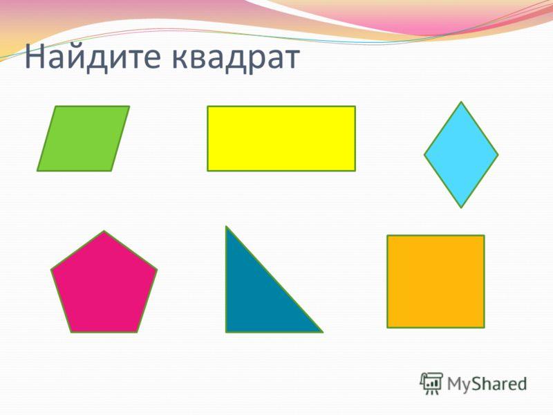 Найдите квадрат