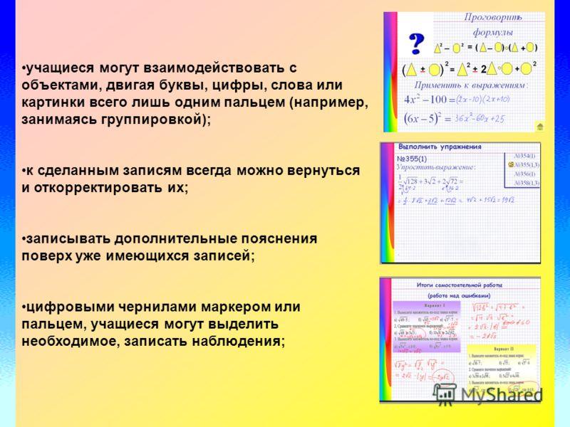 учащиеся могут взаимодействовать с объектами, двигая буквы, цифры, слова или картинки всего лишь одним пальцем (например, занимаясь группировкой); к сделанным записям всегда можно вернуться и откорректировать их; записывать дополнительные пояснения п