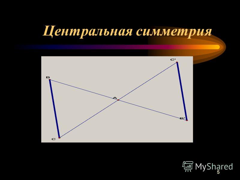 5 Центральная симметрия