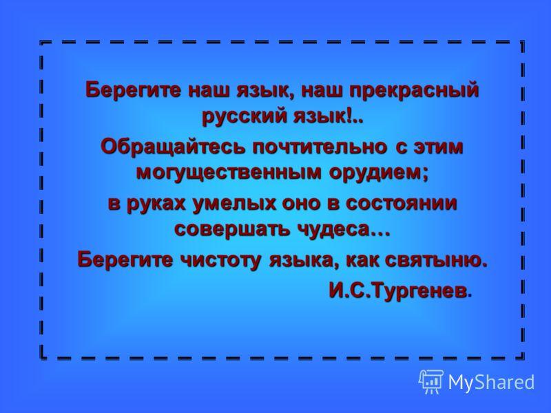 Заведующая кабинетом Вотякова Людмила Николаевна – учитель русского языка и литературы.