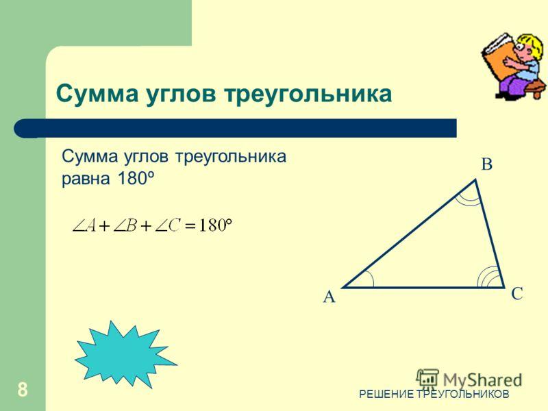 РЕШЕНИЕ ТРЕУГОЛЬНИКОВ 8 А В С Сумма углов треугольника Сумма углов треугольника равна 180º