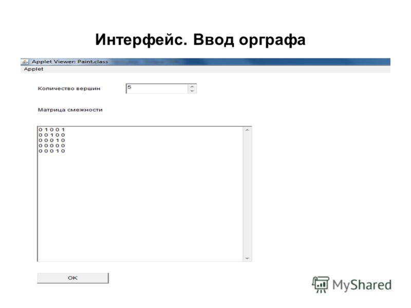 Интерфейс. Ввод орграфа