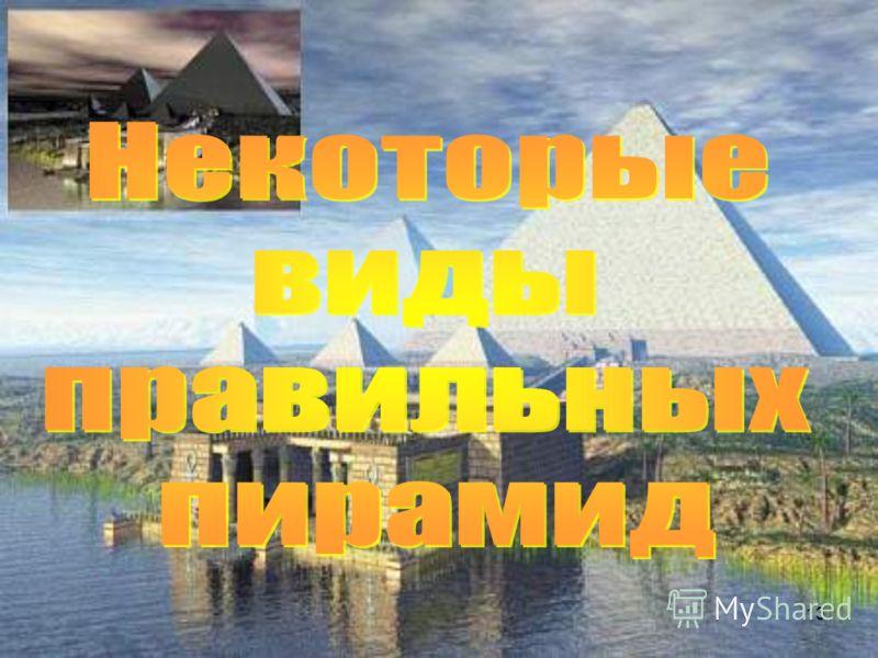 Пирамида называется правильной, если ее основание является правильным n – угольником, а отрезок, соединяющий вершину пирамиды с центром основания, является ее высотой. H – высота, SO – ось, R - апофема Апофемой правильной пирамиды называется высота б