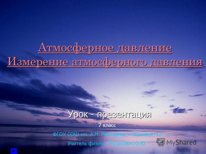 Атмосферное Давление Презентация 7 Класс Физика