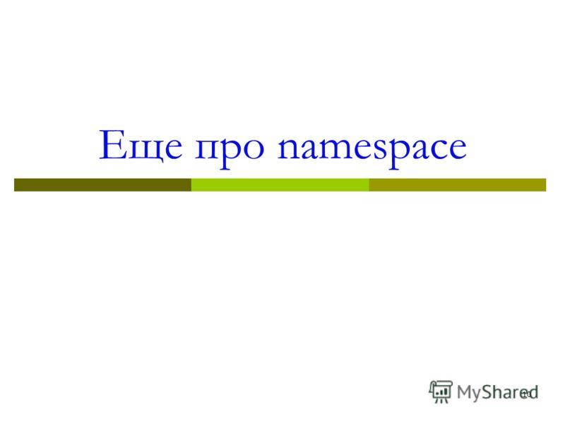 Еще про namespace 10