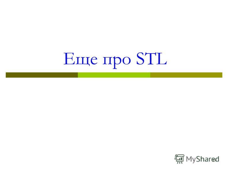 Еще про STL 12